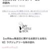 遅延…My Little Box2018.10