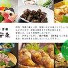 おかげさまで9月で2周年。9月は色々ご用意しています。初めてのお客様も是非♪神戸三宮の食事は安東へ