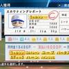 長崎クリムゾンジャッカル【その10】