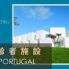 見た目は完全にカドケシ アイレスマテウス設計 高齢者施設 ふらっとポルトガル建築リスボン編Part5