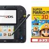 これは買いですよ!新発売!「スーパーマリオメーカー3DS」もしくは「ポケモン サン・ムーン」と「Nintendo 2DS」がセットで3,161円OFF!