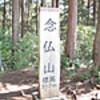 東海大学前~弘法山~念仏山~大山(蓑毛越) ピストン