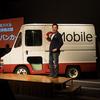 楽天モバイルが移動式の実店舗「楽天モバイル キャラバンカー」を発表