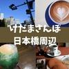 【けだまさんぽ】喫茶店!カフェ!看板!日本橋周辺うろちょろした2020年の秋