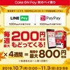 【PayPay】CokeON アプリの PayPay残高払いで週1回100ポイント還元!LINE Payも対象