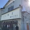 【湯河原】らぁ麺屋飯田商店