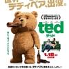 【テッド】見た目は可愛い中身はおっさん