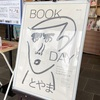 BOOK DAYとやまで出会った、ピストン藤井さんの最新作と駅弁「こぶめし」