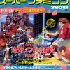 【1991年】【10月4日】Theスーパーファミコン 1991.10/4