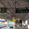 【8月7日 119日目】青春18きっぷ で旅に出ます♪(´ε` )