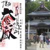 坂東33超番外  「ちがうだろー! このハゲ!!!」今年の流行語大賞にしましょう
