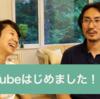 軽井沢移住者ブロガーが、コロナ失業して夫婦YouTuberを始めた話