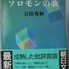 吉田秀和「ソロモンの歌」(朝日文庫)