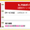 【ハピタス】 エポスカードが期間限定9,750pt(9,750円)! 年会費無料! ショッピング条件なし!