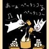ぺったんこウサギの季節