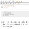 au(Androidスマホ)のEメールを印刷する方法
