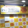 ZIZインストin渋谷タワレコ