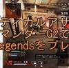 タクティカルアサルトコマンダーG2でAPEX Legendsをプレイする