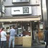 孤独のグルメ!? ー吉祥寺、中道通り、一圓(いちえん)ー