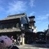 クリスマスイブの川越観光☆*:.。. o(≧▽≦)o .。.:*☆