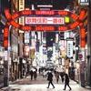 歌舞伎町文学賞、大賞を受賞しました(その感想や裏話など)