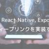 【React Native】【Expo】ディープリンクを実装する