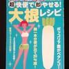 活酵素味噌汁 111日目