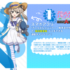 ガルパンリセコラボ!新大演習イベント「Lycee参戦です!」が☆5ドロップありで大盤振舞!