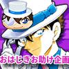 妖怪ウォッチ ぷにぷに サンデーコラボ第3弾 おはじききまぐれお助けゲート企画・・・ (;´・ω・)