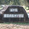 香川県園芸総合センター その1