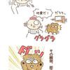 【犬漫画】怖がりの犬が地震に遭遇したらこうなります【大阪北部地震】