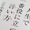 【読書】人生で一番役に立つ「言い方」:小林弘幸【自律神経を整える】