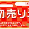 2019年初売り第一弾はユニクロ! 1%ポイント付与のLINE経由がおススメ+店舗受取ならオンライン注文でも送料無料!!(※LINEショッピング未利用者なら最高20%のボーナスキャンペーン実施中!)
