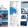 お土産、立ち寄り、観光に、「渚の駅」をご紹介