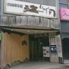海鮮味処 海月(くらげ)/ 小樽市花園1丁目