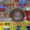 『 ルビー・スパークス 』 -小説は事実よりも奇なり-