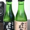 プロフェッショナルの日本酒『雪の茅舎』。山廃純米と秘伝山廃を飲んでみて。