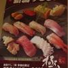 【新潟】越後の寿司職人・寿司安(すしやす)さん