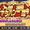 【イベント情報】連盟指令!「はなびしんかん参上! 花火玉を取り戻せ!」