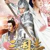 中国歴史初心者が楽しむ 海外ドラマ