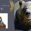 クマを愛し、クマに食べられたグリズリーマン。悲劇の最後はそれでも幸せだったのか?