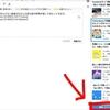 【はてなブログ】過去記事リンクを貼り付ける方法