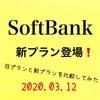 ソフトバンク新プラン登場!!2020.03.12