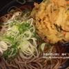 品川駅そば「かき揚げ蕎麦 吉利庵」を食べたよ!&品川駅、新幹線(JR)から京急の乗り換えうまくいきました報告。