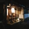草津の日本酒専門居酒屋「木波屋雑穀堂」が上品で至高のお店だった…!