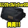 【DSTYLE】人気オカッパリバッグの2020年モデル「スリングタックルバッグver002」発売!