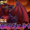 level.1006【新モンスター】冥竜王ヴェルザー実装!!