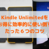 Kindle Unlimitedをお得に効率的に使い倒すたった6つのコツ