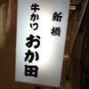 行列が出来てる「牛カツ  おか田」注文して30秒で食べられる!