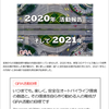 GRA 活動報告と計画 『 2020年活動報告、そして 2021年 』